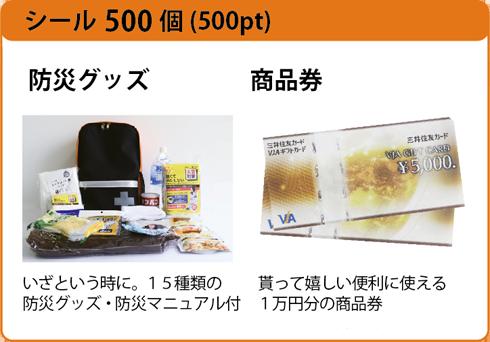 ポイントキャンペーン景品シール500個